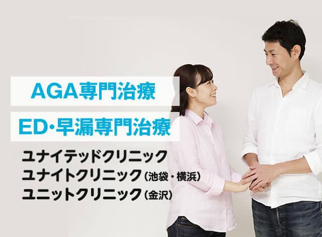 AGA専門治療/ED・早漏専門治療 ユナイテッドクリニック