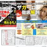当院の細田院長が「日経トレンディ」の取材を受けました。