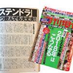 当院院長が「週刊現代」に取材を受け、掲載されました。
