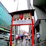 ユナイテッドクリニック京都四条烏丸院、まもなく開院します。