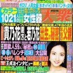 当院の細田院長が週刊誌「週刊大衆」の取材を受けました。