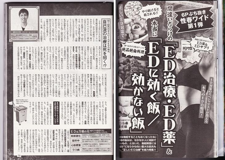 当院の細田院長が週刊誌「週刊大衆」の取材を受け、掲載されました。
